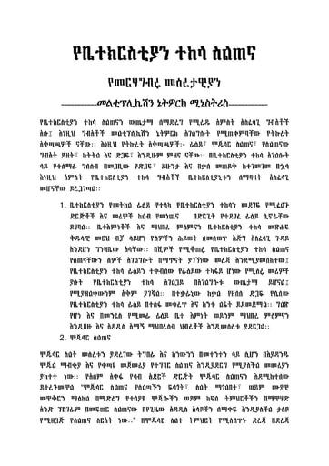Church Planter Essentials Amharic